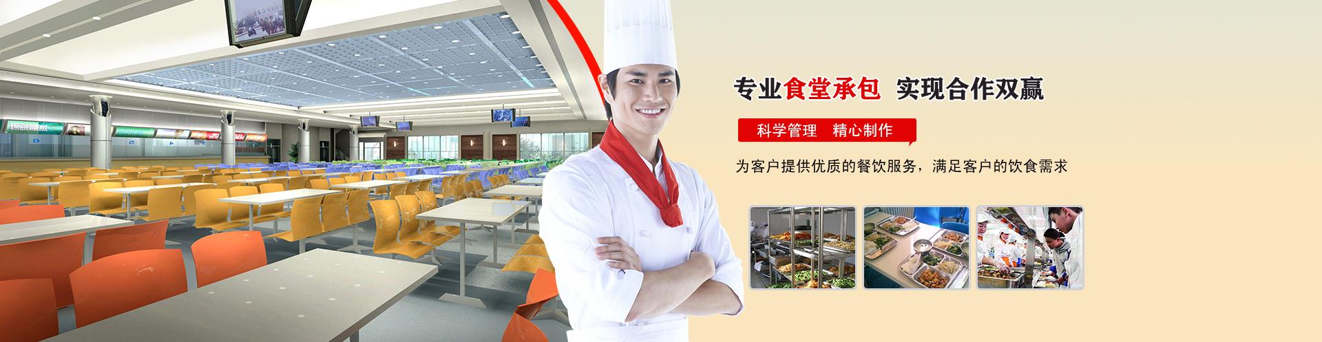 宁波食堂承包