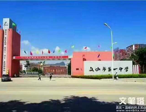 云南省文山市第一中学食堂